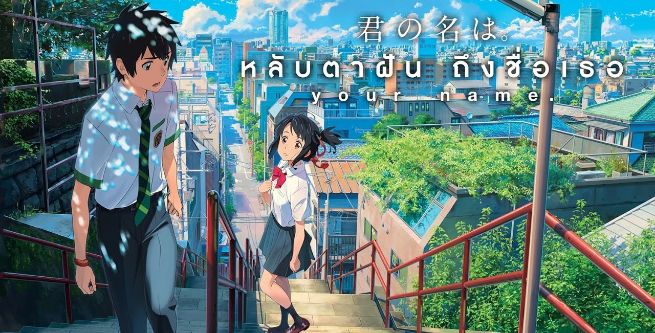 Review: Your Name